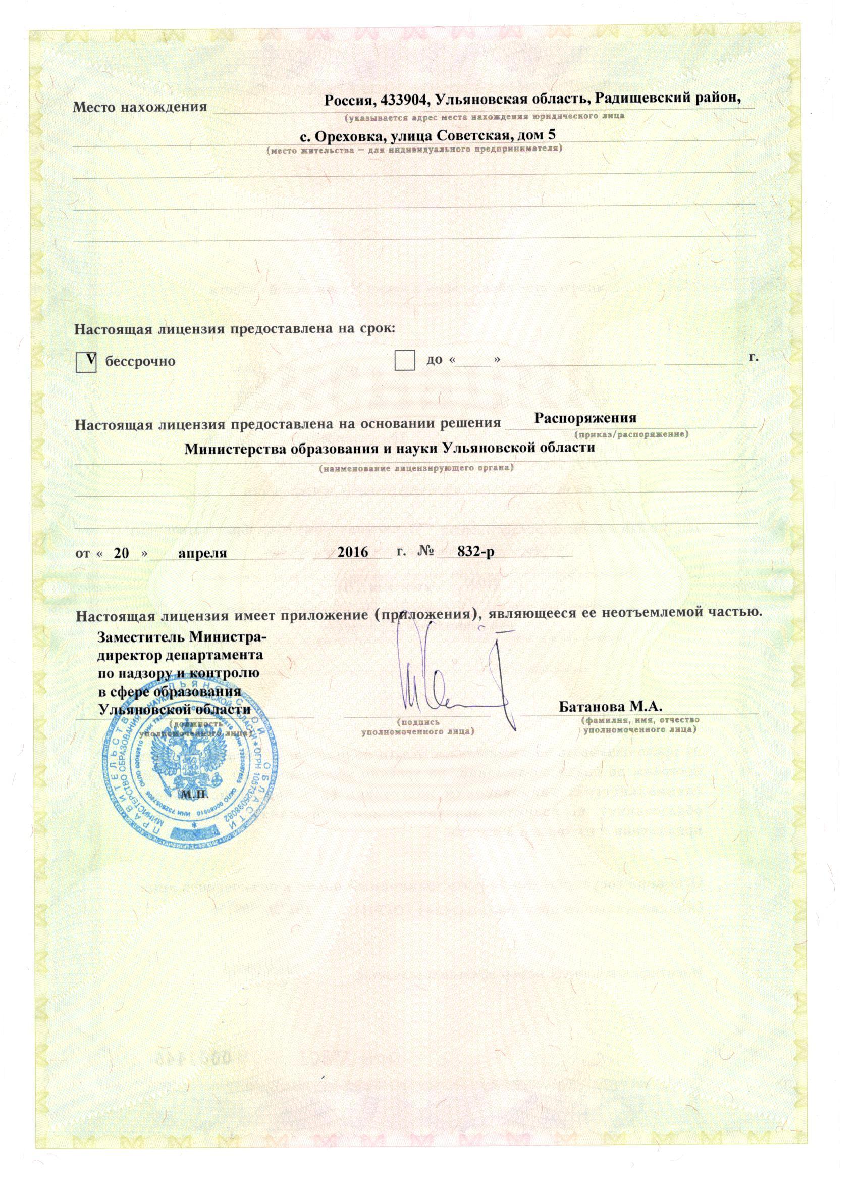 http://orex-shcool.ucoz.ru/swedeniya/dokumenti/foto/licenzija11.jpg